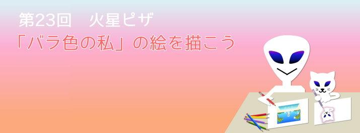 第23回 火星ピザ 「バラ色の私」の絵を描こう