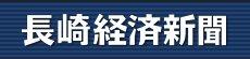 長崎経済新聞記事