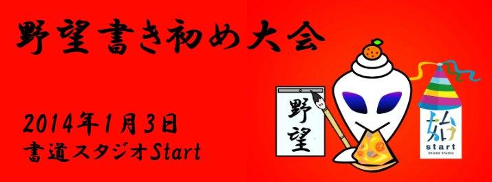 野望書き初め大会