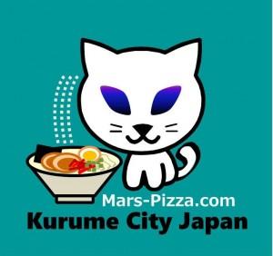 火星にピザ屋を出す会 久留米支部