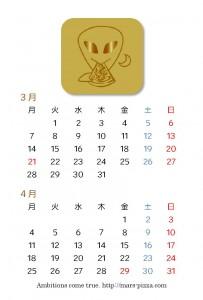 火星人・火星ネコカレンダー2016